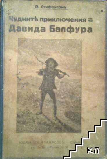 Чудните приключения на Давида Балфура