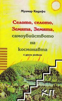 Селото, селото, Земята, Земята, самоубийството на космонавта