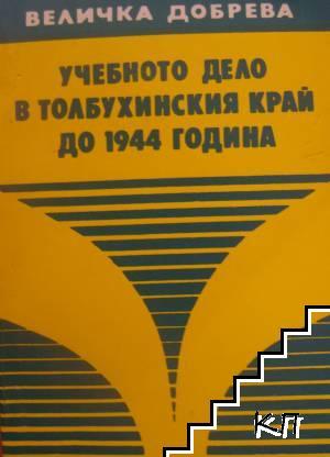 Учебното дело в Толбухинския край до 1944 година