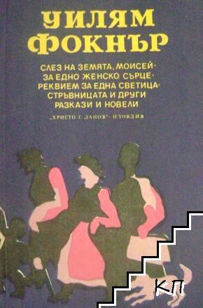 Слез на земята, Моисей; За едно женско сърце; Реквием за една светица; Стръвницата и други разкази и новели