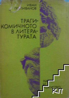 Трагикомичното в литературата