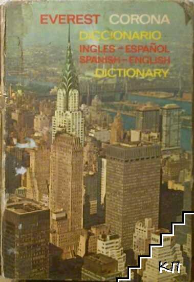 Diccionario Ingles-Español / Spanish-English Dictionary