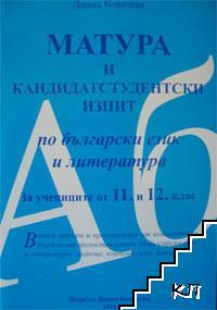 Матура и кандидатстудентски изпит по български език и литература