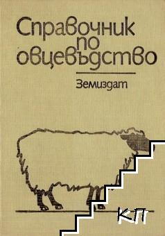 Справочник по овцевъдство