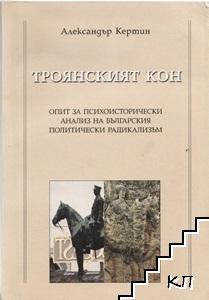 Троянският кон: опит за психоисторически анализ на българския политически радикализъм