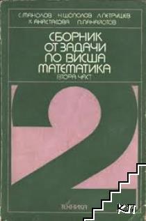 Сборник от задачи по висша математика. Част 2: Диференциално смятане. Интегрално смятане. Диференциални уравнения. Теория на вероятностите