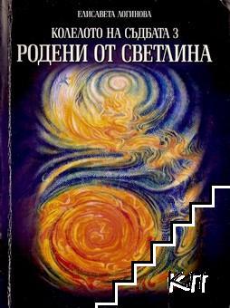 Колелото на съдбата. Книга 3: Родени от светлина