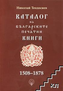 Каталог на българските печатни книги 1508-1878 г.