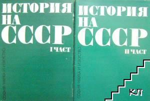 История на СССР в два тома. Част 1-2