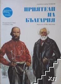 Приятели на България