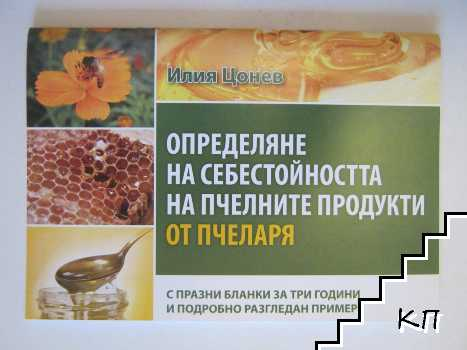 Определяне себестойността на пчелните продукти от пчеларя