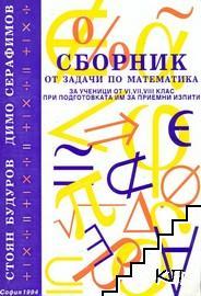 Сборник от задачи по математика за ученици от 6., 7. и 8. клас