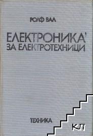 Електроника за електротехници