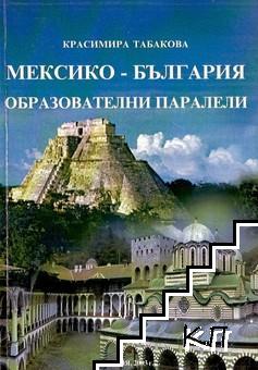 Мексико - България. Образователни паралели