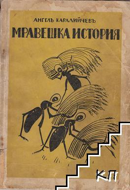 Мравешка история