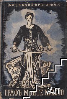 Графъ Монте Кристо. Книга 1