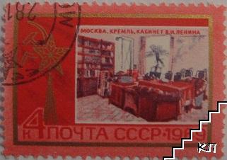 Кремъл - кабинетът на Ленин