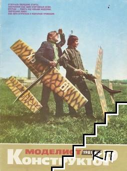 Моделист конструктор. Бр. 10 / 1981
