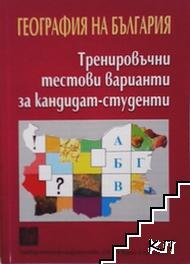 География на България. Тренировъчни тестови варианти за кадидат-студенти