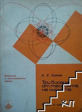 Три бисера от теорията на числата