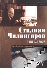 Стилиян Чилингиров 1881-1962