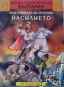 """Детска енциклопедия """"България"""". Книга 9: Под сянката на ятагана. Част 1: Насилието"""