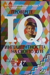 Проверете IQ интелигентността на своето дете
