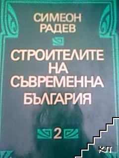 Строителите на съвременна България в два тома. Том 1-2