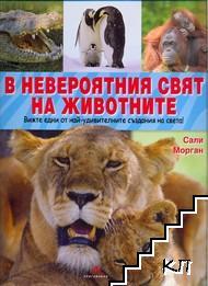 В невероятния свят на животните