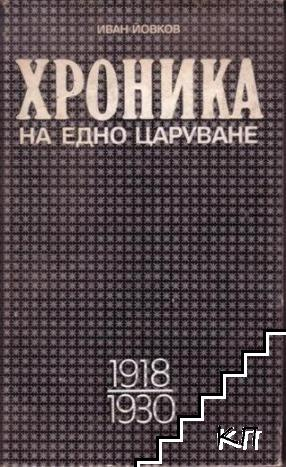 Хроника на едно царуване. Част 1: 1918-1930