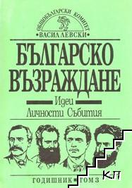 Българско Възраждане. Идеи, личности, събития. Том 3