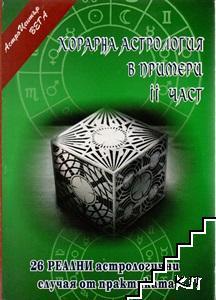 Хорарна астрология в примери. Част 2