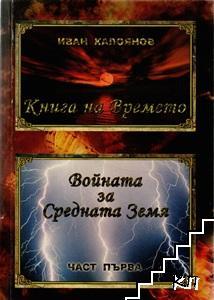 Книга на времето: Войната за Средната Земя. Част 1