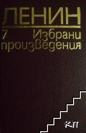 Избрани произведения в осем тома. Том 7
