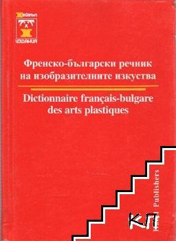 Френско-български речник на изобразителните изкуства