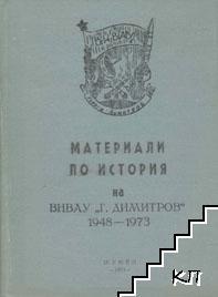 "Материали по история на ВНВАУ ""Георги Димитров"" 1948-1973"
