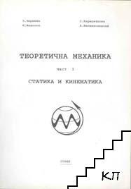 Теоретична механика. Част 1: Статика и кинематика