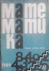 Математика. Бр. 1 / 1989