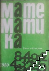 Математика. Бр. 3 / 1989