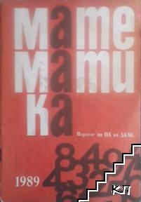 Математика. Бр. 7 / 1989