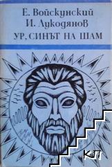 Ур, синът на Шам