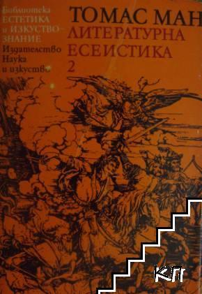 Литературна есеистика в два тома. Том 2