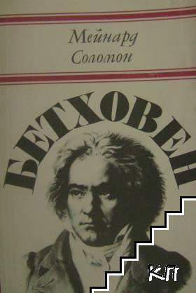Бетховен
