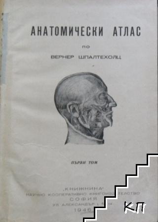 Анатомически атлас. Том 1