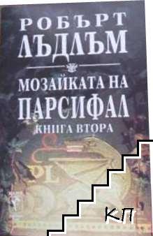 Мозайката на Парсифал. Книга 2