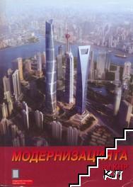 Модернизацията на КНР (Китайска народна република)