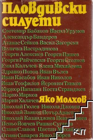Пловдивски силуети
