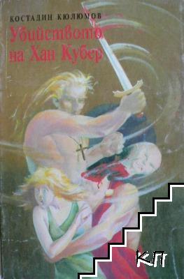 Убийството на хан Кубер