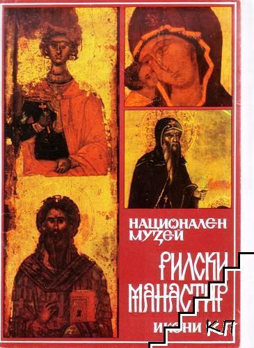 Албум с репродукции на икони от Рилския манастир