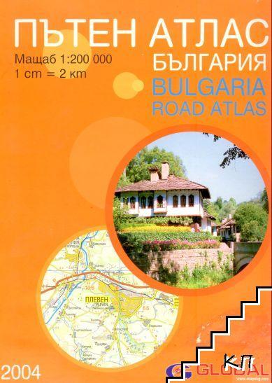 Пътен атлас България